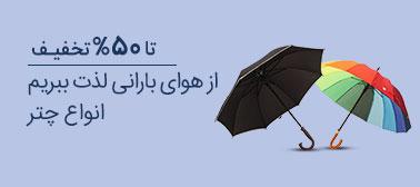 6136_380X170_umbrella